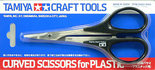 Tamiya Curved Scissors (74005)