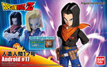 Figure Rise Standard Dragonball Android 17