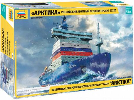Zvezda Russian Nuclear-Powered Icebreaker Arktika 1:350