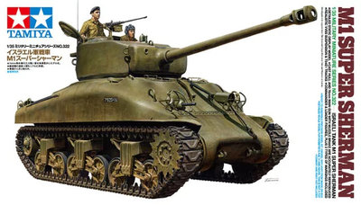 Tamiya M1 Super Sherman 1:35 #35322