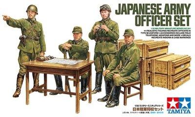 Tamiya Japanese Army Officer Set 1/35 (35341)