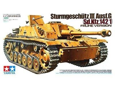Tamiya Sturmgeschutz III Ausf.G Sd.Kfz.142/1 Early Version 1:35 (35197)