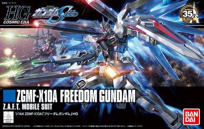 Gundam ZGMF-X10A Freedom Gundam