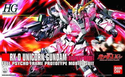 Gundam RX-0 Unicorn Gundam (Destroy Mode)