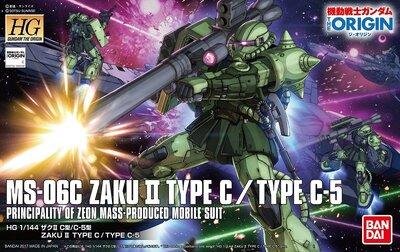 Gundam MS-06C Zaku II Type C/Type C-5